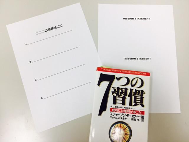 店内イベント 11/17神戸元町 『7つの習慣』アウトプットミーティングin空飛ぶ教室