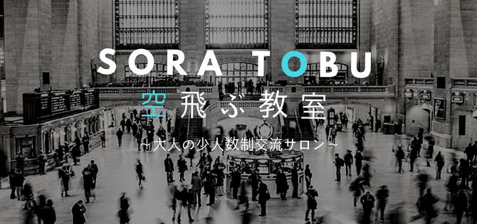 神戸元町◆8名限定『~大人の少人数制交流サロン~ 空飛ぶ教室』