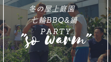 Anteriors furniture主催『屋上庭園七輪BBQ&鍋 Party』