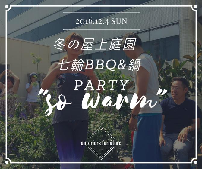 Anteriors furniture主催『屋上庭園七輪BBQ&鍋 Party』