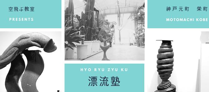 店内イベント・漂流塾『神社の周縁・不思議のワンダーランド~伊勢神宮の不思議について~』