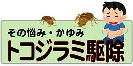 トコジラミバナー関東.png