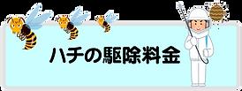 蜂の駆除料金.png