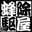 蜂駆除屋ロゴ2019.png