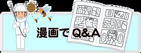 漫画でQ&A.png
