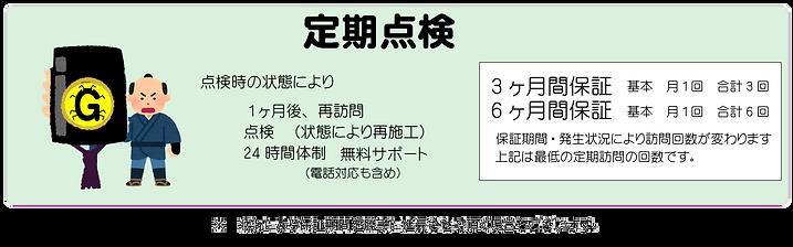 保証の流れ004.png
