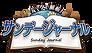 logo_sunday-journal.png