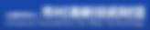 スクリーンショット 2020-03-09 13.33.54.png