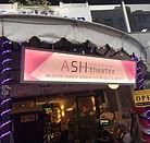 ASH劇場