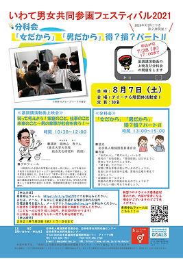 8月7日 基調講演上映会.jpg
