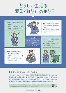 完成!フチなしワークライフバランスパネル-03.jpg