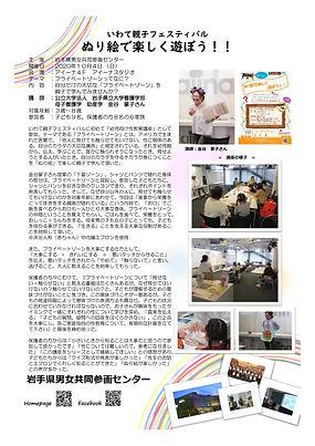 Microsoft PowerPoint - いわて親子フェスティバル.jpg