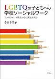 LGBTQの子どもへの学校ソーシャルワーク.jpg