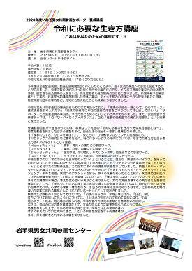 HP用サポーター養成講座報告書.jpg
