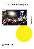 【エトセトラ】フラワーデモを記録する.jpg