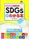 国谷裕子SDGs.jpg