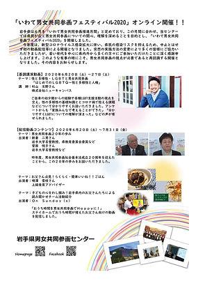 いわて男女共同参画フェスティバル 事業報告.jpg