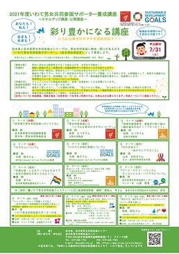 2021年度いわて男女共同参画サポーター養成講座(正)-01.jpg