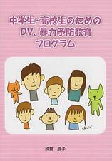 中学生・高校生のためのDV暴力予防教育プログラム.png