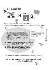 Microsoft PowerPoint - HUG貸出のご案内.jpg