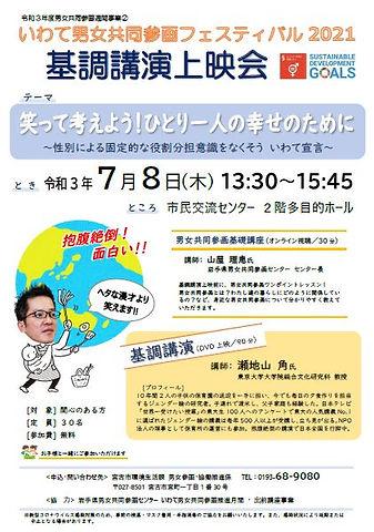 宮古市DVD上映会.jpg