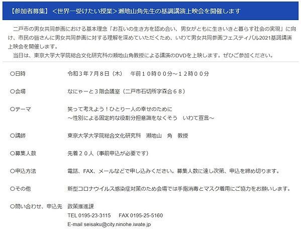 二戸市DVD上映会.jpg
