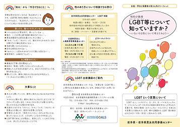 生徒・学生と保護者の皆さんむけLGBTリーフレット-001②.jpg
