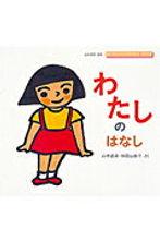 わたしのはなし(絵本).jpg