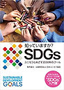 知っていますか?SDGs.jpg