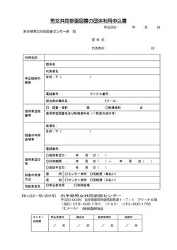16 男女共同参画図書の団体利用申込書
