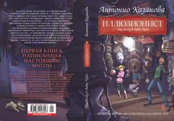 Illusionista_2_Russia