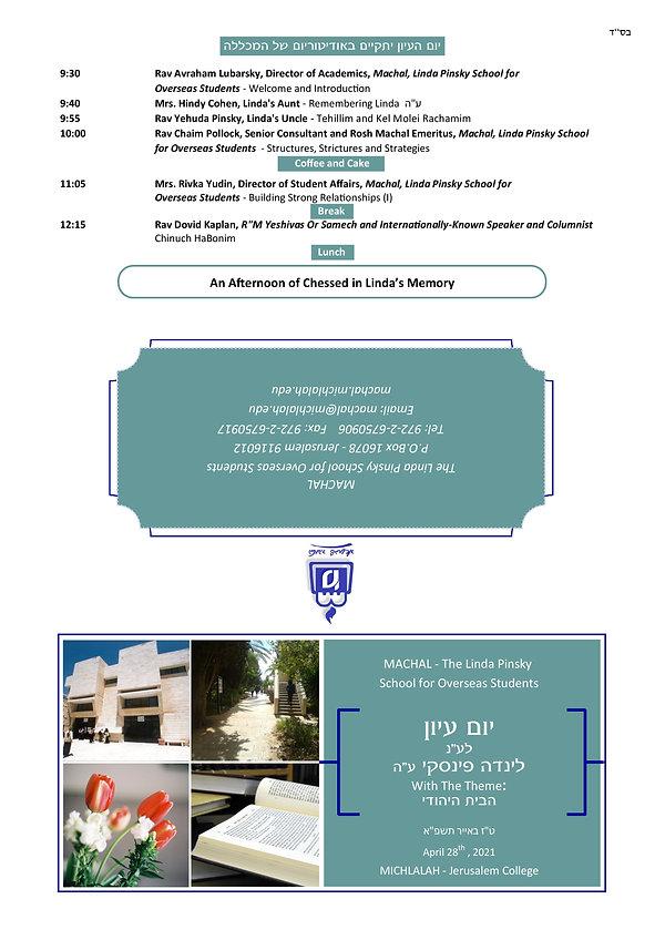 YomIyun Invitation2021b-page-0.jpg