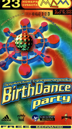 BirthDanceParty_01.jpg