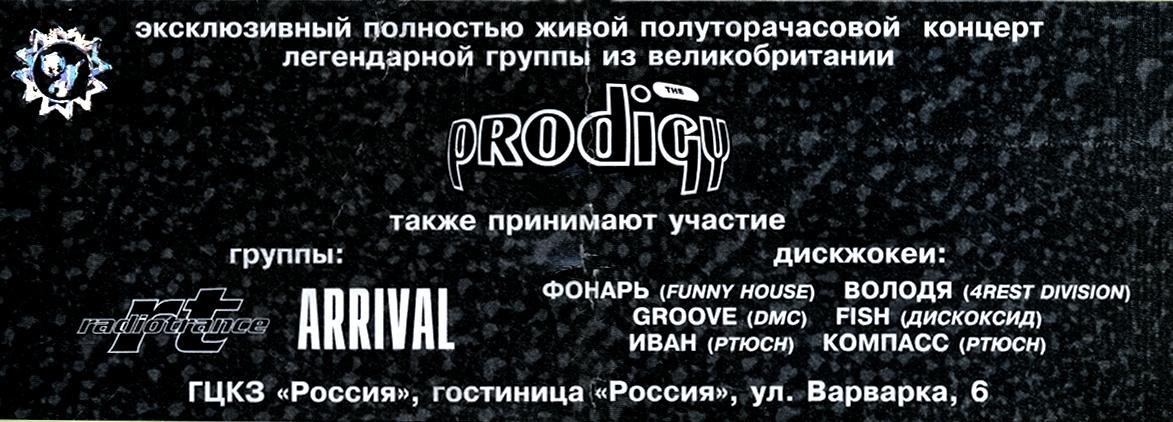 Prodigy concert-02.jpg