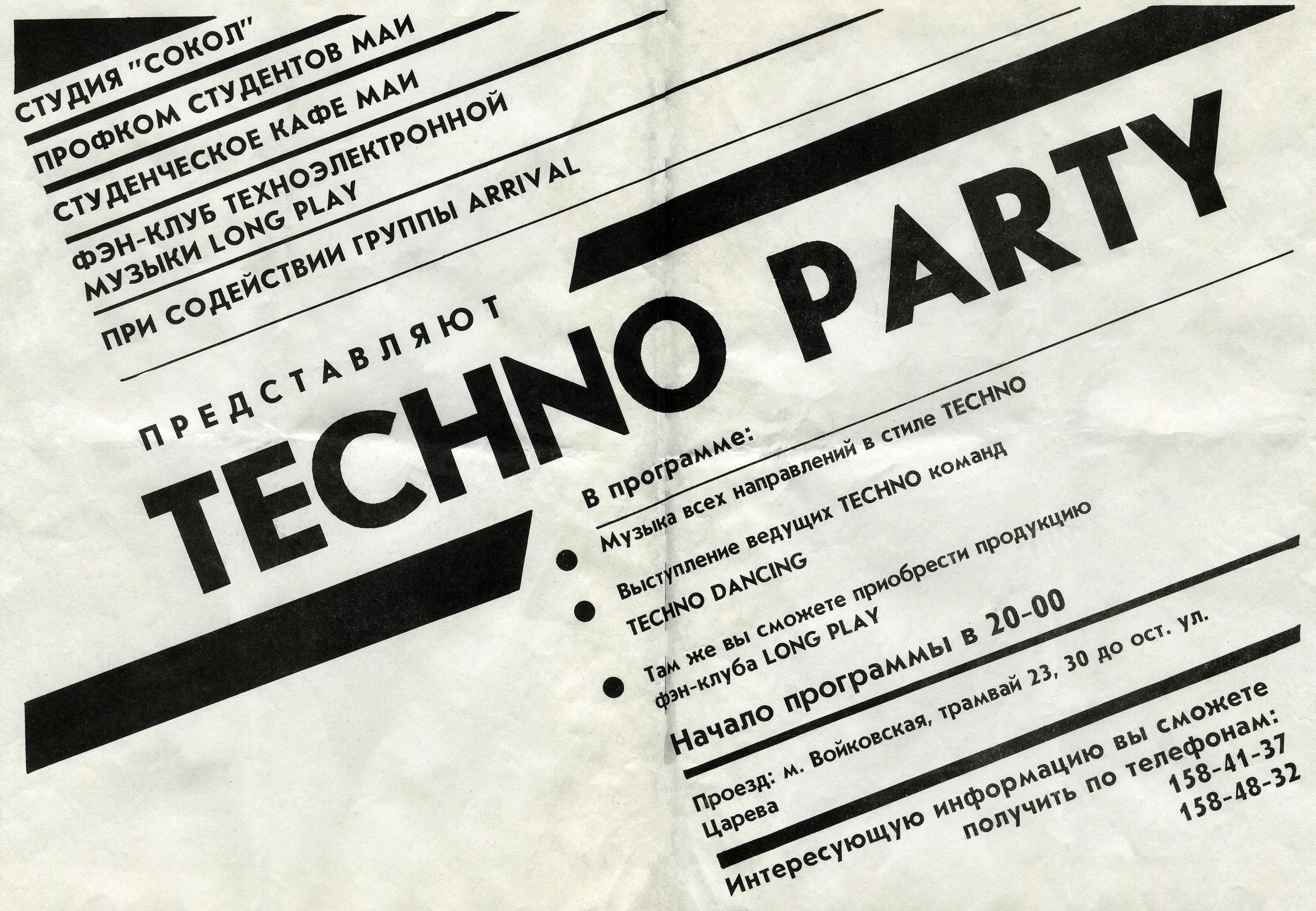 TechnoParty dk MAi (1992)