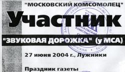 MK_2004.jpg