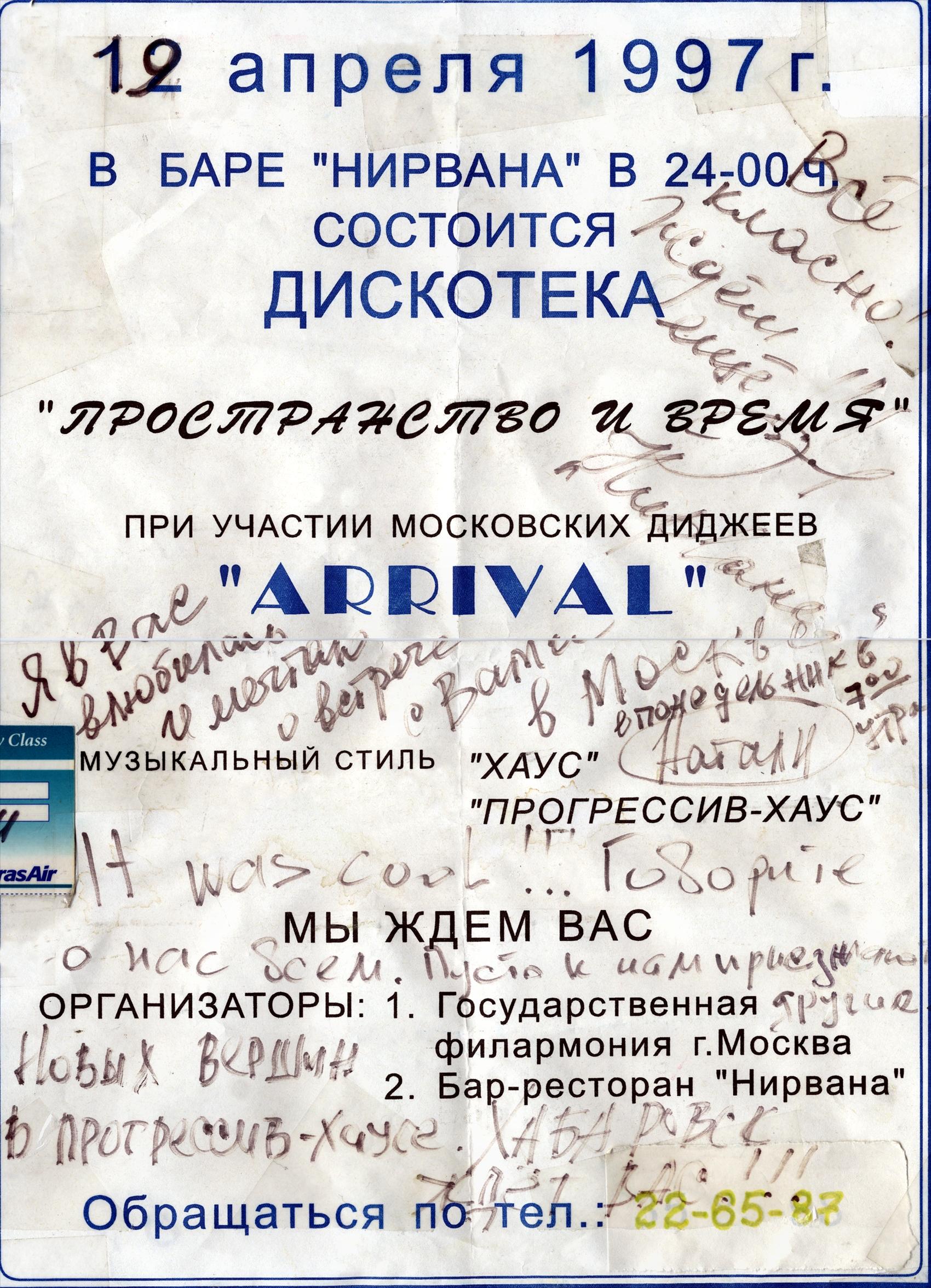 Nirvana_Habarovsk.jpg