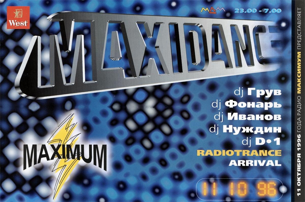 MaxiDance.jpg