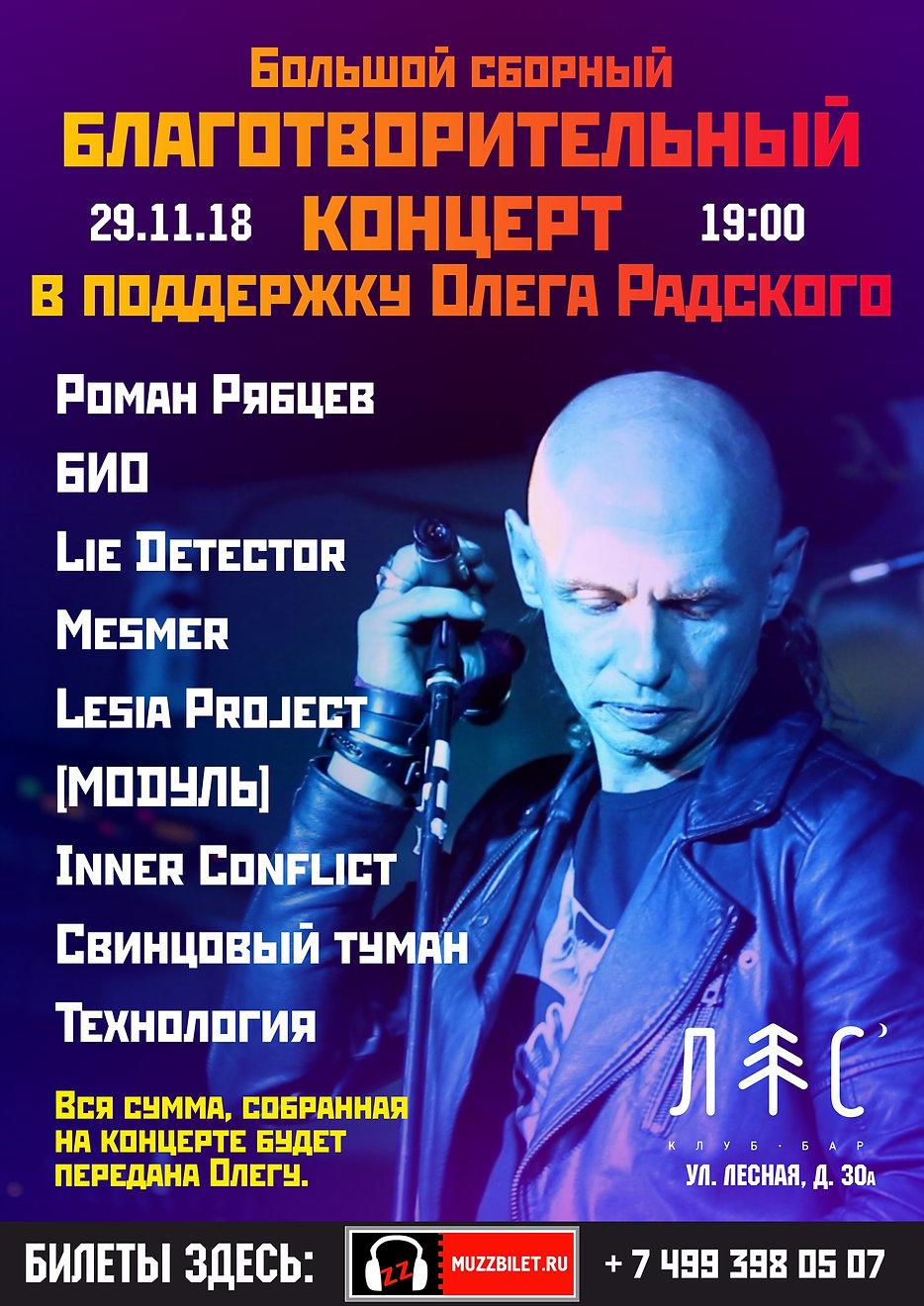 Afisha_Oleg Radsky Friends_29.11.18_A4_v
