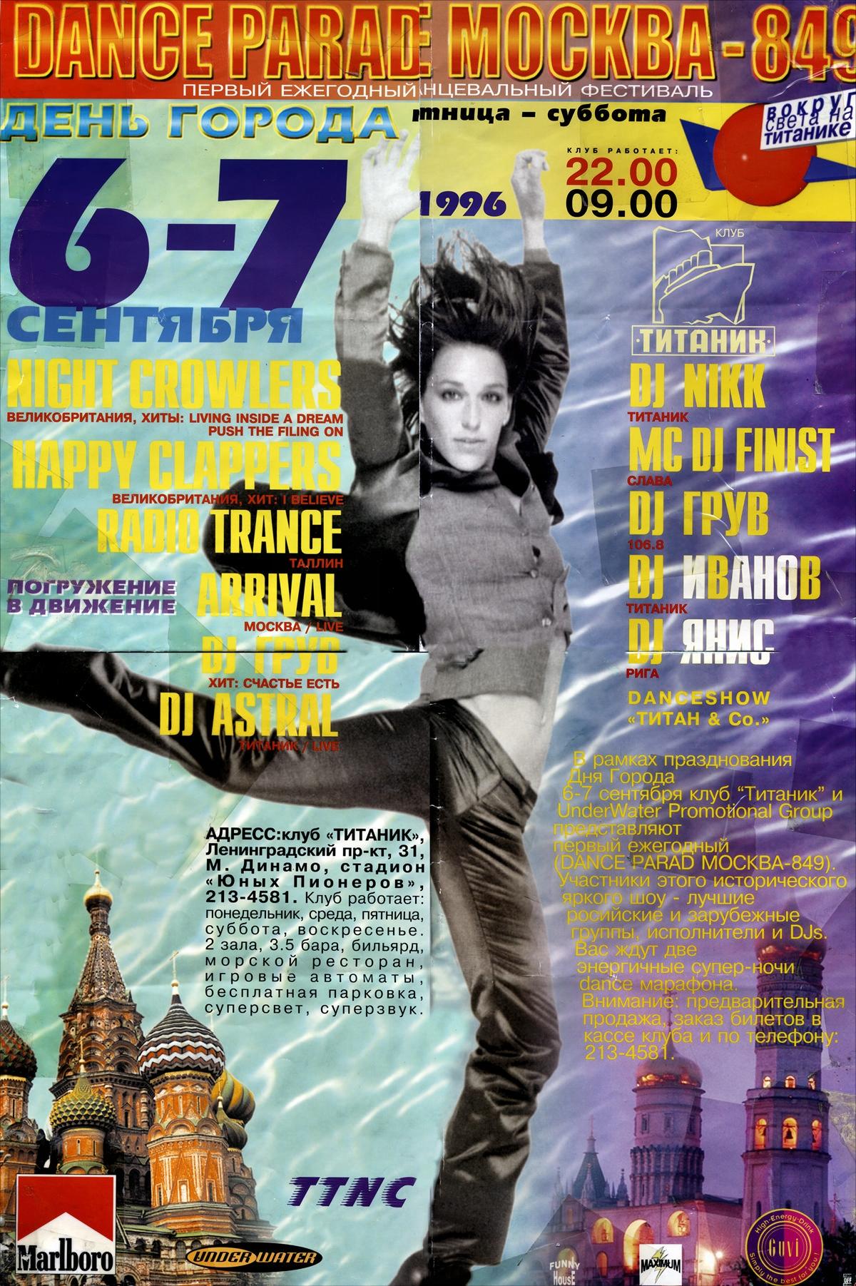 DanceParadeMoscow849_Titanic club.jpg