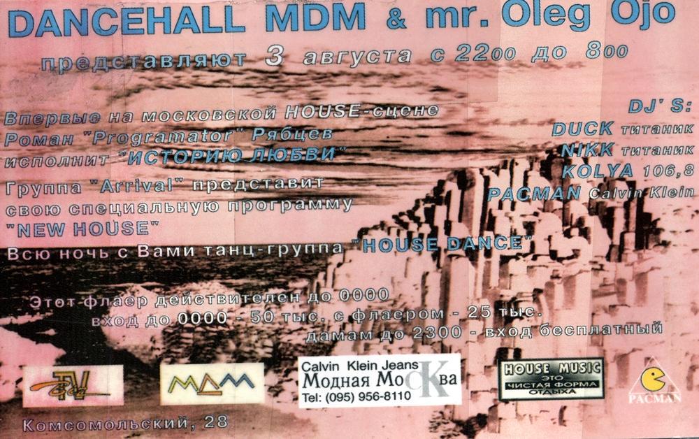 MDM & Oleg Ojo.jpg