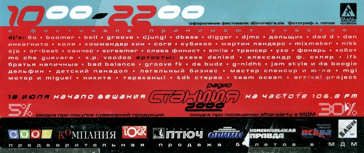 Station2000.jpg
