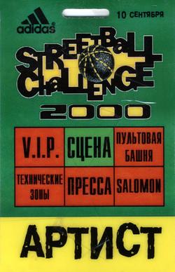 StreetBall_2000.jpg