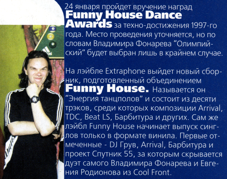 FunnyHouse