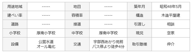 うべなび3.PNG