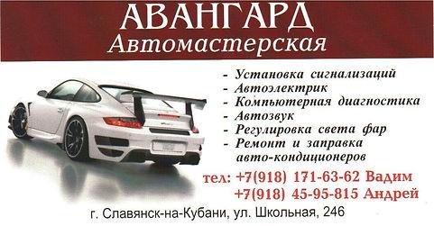 АВАНГАРД автомастерская на Кубани