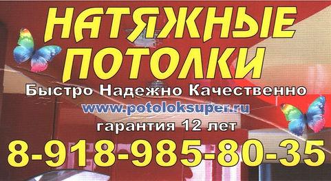 Натяжные потолки на Кубани.jpg