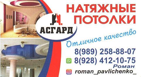 натяжные потолки Славянск-на-Кубани.jpg
