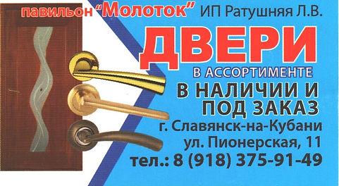 КУПИТЬ двери Славянск-на-Кубани.jpg
