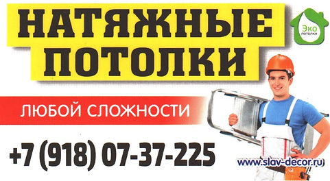 Славянск-на-Кубани натяжные потолки.jpg